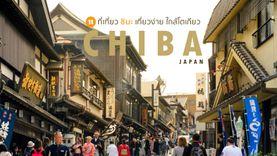 11 ที่เที่ยว ชิบะ เมืองรองเที่ยวง่าย ใกล้โตเกียว