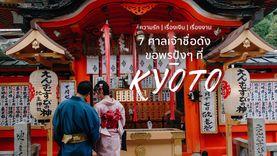 7 ศาลเจ้าเกียวโต ชื่อดัง ขอพรปังๆ ความรัก เรื่องเงิน เรื่องงาน กับเครื่องรางนำโชค