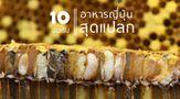 10 อันดับ อาหารญี่ปุ่นสุดแปลก ในสายตาชาวต่างชาติ!