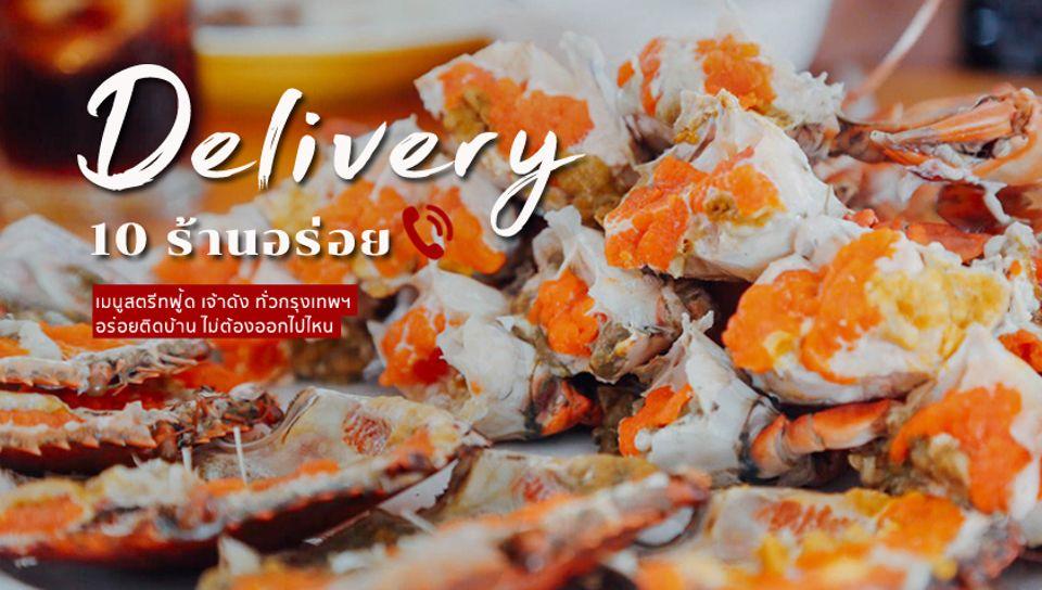 10 ร้านอร่อย Delivery ในกรุงเทพ เจ้าดัง เมนูสตรีทฟู้ด ฟินได้ที่บ้าน โทรสั่งเลย