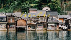 สโลว์ไลฟ์ ที่ หมู่บ้านชาวประมงอิเนะ Ine ที่ เกียวโต สัมผัสความคลาสสิค แห่งวิถีชีวิตริมน้ำข