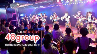 รวมทุกเธียเตอร์ที่มี! ของ 48group วงพี่น้อง BNK48 ดินแดนแสวงบุญแห่งโอตะ !