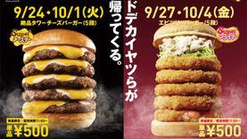 รวม 17 fast food สุดแปลก อลังการงานสร้างจากญี่ปุ่น