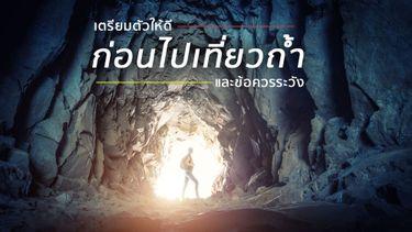 เตรียมตัวให้พร้อมก่อนไปเที่ยวถ้ำ และข้อควรระวัง