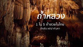 เปิดตำนาน ถ้ำหลวง 1 ใน 5 ถ้ำสวยในไทย ลึกลับ แต่น่าค้นหา