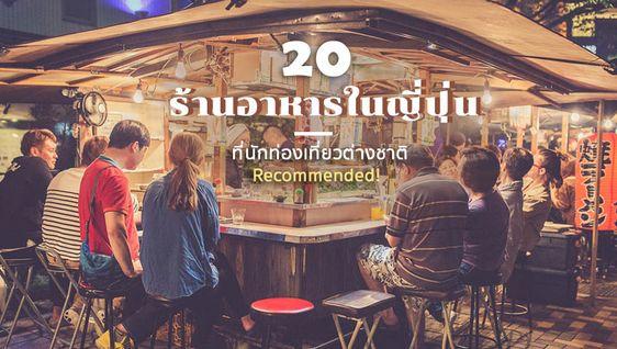 20 อันดับ ร้านอาหารในญี่ปุ่น ที่นักท่องเที่ยวต่างชาติ recommended!