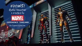 สาวกมาเวลห้ามพลาด ! ลุ้นฟรี Voucher ไปกู้โลก ที่ The Marvel Experience Thailand