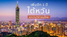 ยาวไปยาวไป! ไต้หวัน ประกาศยกเว้นวีซ่าคนไทย เพิ่มอีก 1 ปี ถึงปีหน้า