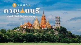 พิกัดสายบุญ ! 9 วัดสวย กาญจนบุรี เที่ยวได้ทั้งปี ไม่ต้องรองานบุญ
