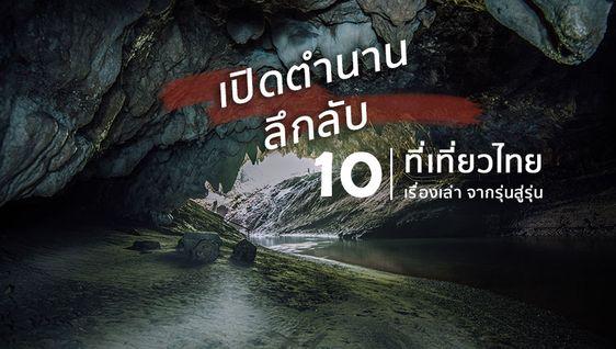 เปิดตำนาน ลึกลับ 10 ที่เที่ยวไทย กับ เรื่องเล่า จากรุ่นสู่รุ่น