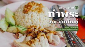 10 ร้านอร่อย ย่านท่าพระ วงเวียนใหญ่ กรุงเทพ ราคาประหยัด ถูกปากสายกินแน่นอน