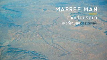 ลายเส้นปริศนา มาร์รีแมน แห่งที่ราบสูงออสเตรเลีย สาร์นจากมนุษย์ถึงใคร ?