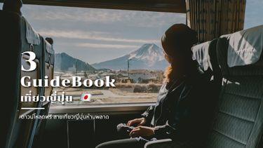 ไม่หลงแน่นอน ! 3 Guide book เที่ยวญี่ปุ่น โหลดฟรี สายเที่ยวญี่ปุ่นตัวจริงห้ามพลาด