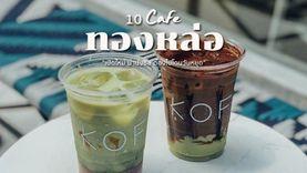 10 คาเฟ่ ร้านกาแฟ เปิดใหม่ ย่านทองหล่อ ร้านสวย หลากหลายสไตล์ น่านั่งชิล