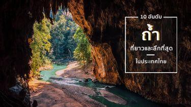 10 อันดับ ถ้ำที่ยาวและลึกที่สุดในประเทศไทย (มีคลิป)