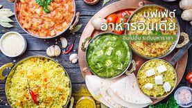 4 ร้าน บุฟเฟ่ต์ อาหารอินเดีย ในกรุงเทพ อิ่มไม่อั้นระดับมหาราชา