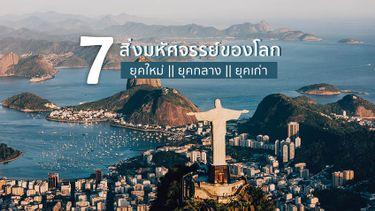 7 สิ่งมหัศจรรย์ของโลก ยุคใหม่ ยุคกลาง ยุคเก่า มรดกโลกที่ต้องไปเยือนสักครั้ง