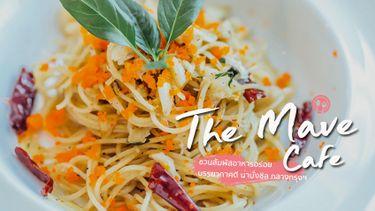 The Mave Café ร้านอาหารเปิดใหม่ กรุงเทพ บรรยากาศดี สัมผัสรสชาติอาหารอร่อย ใจกลางถนนเพชรบุรีตัดใหม่