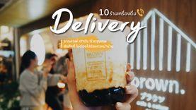 หิวแล้วกินไรดี ? 10 ร้านเครื่องดื่ม delivery จากคาเฟ่ ร้านดัง รอบกรุงเทพ พร้อมส่งถึงที่