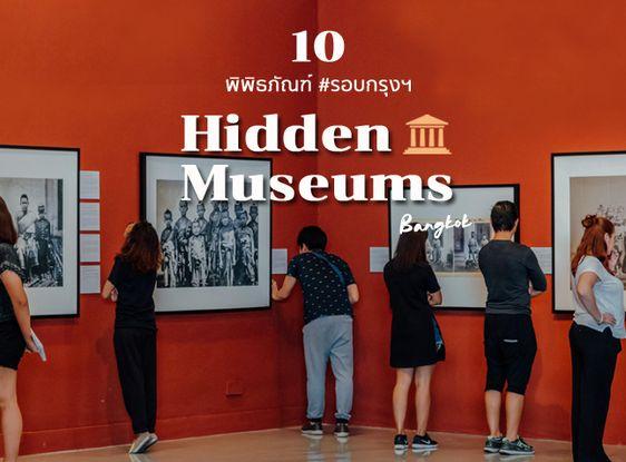 เที่ยวกรุงเทพหนึ่งวัน ! 10 มิวเซียม พิพิธภัณฑ์ ในกรุงเทพ เดินเล่น ชมงานศิลปะ ชิลๆ วันหยุด