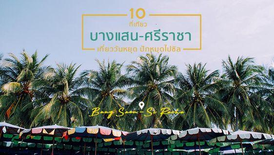 10 ที่เทียวบางแสน ศรีราชา ทะเลใกล้กรุงเทพ เที่ยววันหยุด ปักหมุดไปชิล