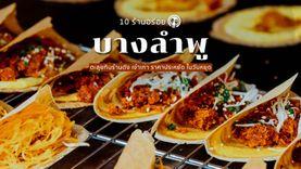 10 ร้านอร่อย บางลำพู ย่านเก่า กรุงเทพ วันหยุดนี้ ตะลุยกินร้านดัง ราคาประหยัด
