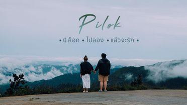 ปิล็อก ไปลอง แล้วจะรัก ทริปวันหยุด เที่ยวกาญจนบุรี มีแต่ความฟิน