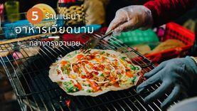 5 ร้าน อาหารเวียดนาม กรุงฮานอย street food รสเด็ดห้ามพลาด !