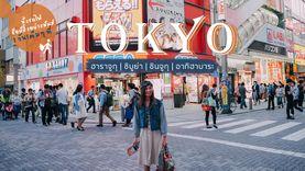 นั่งรถไฟ ช้อปปิ้งอย่างมันส์ 1 วันในโตเกียว ฮาราจูกุ ชิบูย่า ชินจูกุ อากิฮาบาระ
