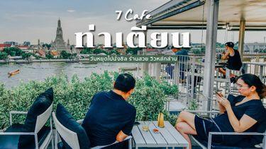 7 คาเฟ่ ร้านกาแฟ ท่าเตียน กรุงเทพ นั่งชิลวันหยุด เดินเล่นย่านพระนคร เมืองเก่า