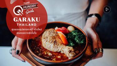 Garaku Thailand สุดยอดซุปแกงกะหรี่ เปิดใหม่ ร้านอาหารญี่ปุ่น กรุงเทพ รสชาติส่งตรงจากซัปโปโร (มีคลิป)