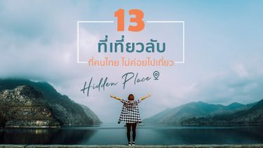 13 ที่เที่ยวลับ ที่เที่ยวไทยสวยๆ ที่คนไทย ไม่ค่อยไปเที่ยว ถ่ายรูปสวยไม่ช้ำ