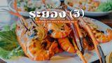 10 ร้านอร่อย ระยอง จัดเต็มเมนูซีฟู้ด สดๆ จากทะเล อาหารพื้นเมือง