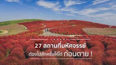 27 สถานที่มหัศจรรย์ สวยจนร้อง ต้องไปสักครั้งให้ได้ก่อนตาย !