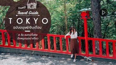 เดินเฟี้ยว เที่ยวโตเกียว 4 วัน แบกเป้ไปชิล แช่ออนเซ็น ปักหมุดจุดน่าเที่ยวของญี่ปุ่น (มีคลิป)