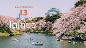 13 ที่เที่ยวใกล้โตเกียว จุดนัดเดทยอดนิยม จูงมือแฟนเที่ยว