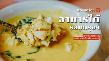 9 ร้านอร่อย อาหารใต้ รอบกรุงเทพ รสชาติจัดจ้าน ส่งตรงจากสูตรคนใต้แท้ๆ หรอยจังฮู้