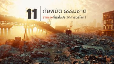 11 ภัยพิบัติ ทางธรรมชาติ ที่ร้ายแรงที่สุดในประวัติศาสตร์โลก