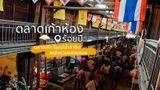 ตลาดเก้าห้อง ร้อยปี  เที่ยวใกล้กรุงเทพ ตลาดเก่า ริมแม่น้ำท่าจีน แหล่งรวมของอร่อย