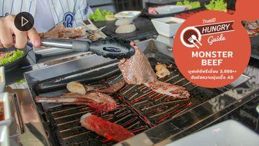 Monster Beef  บุฟเฟ่ต์ปิ้งย่าง เนื้อวากิว A5 พรีเมี่ยม ส่งตรงจากญี่ปุ่น สวรรค์ของคนรักเนื้