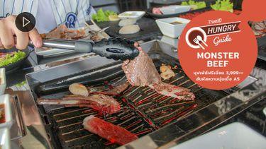 Monster Beef  บุฟเฟ่ต์ปิ้งย่าง เนื้อวากิว A5 พรีเมี่ยม ส่งตรงจากญี่ปุ่น สวรรค์ของคนรักเนื้อโดยเฉพาะ (มีคลิป)