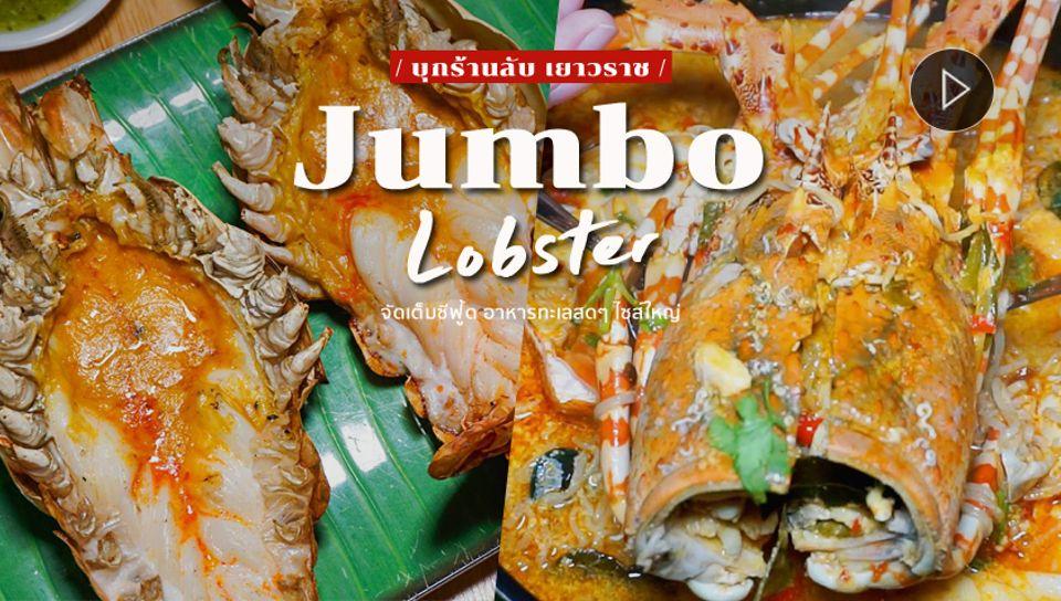 บุกร้านลับ ! Jumbo Lobster เยาวราช จัดเต็มเมนู ซีฟู้ด อาหารทะเล สดๆ ไซส์ใหญ่ (มีคลิป)