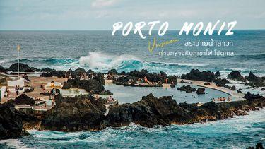 Unseen สระว่ายน้ำลาวา Porto Moniz ท่ามกลางหินภูเขาไฟ โปตุเกส