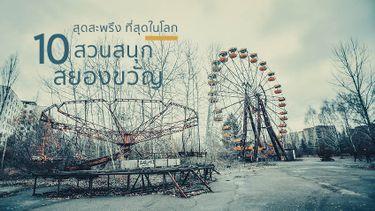 10 สวนสนุก สยองขวัญ ที่สุดในโลก เที่ยวสวนสนุกร้างสุขสะพรึง