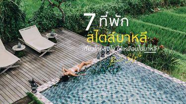 7 ที่พัก สไตล์บาหลี ในไทย ชิลยังไง ให้เหมือนไปบาหลี