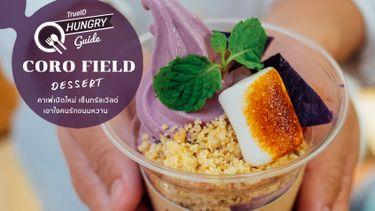 CORO FIELD Dessert เซ็นทรัลเวิลด์ คาเฟ่ เปิดใหม่ เอาใจคนรักเมนูขนมหวาน สดๆ จากฟาร์ม