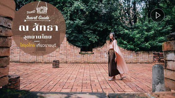 ใส่ชุดไทย เที่ยวราชบุรี ณ สัทธา อุทยานไทย ที่เที่ยวใหม่ ใกล้กรุงเทพ (มีคลิป)