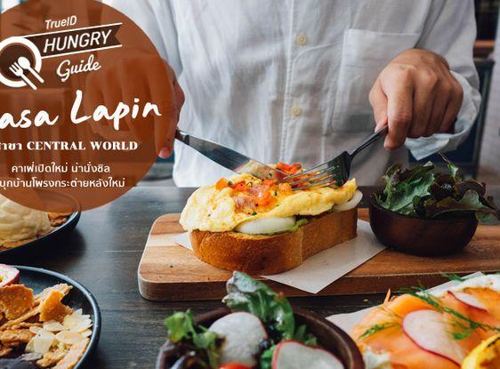 Casa Lapin เซ็นทรัลเวิลด์ คาเฟ่เปิดใหม่ ร้านกาแฟ น่านั่งชิล สไตล์ Coffee & Brunch