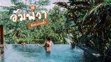 11 ที่พักอัมพวา มีสระว่ายน้ำ เที่ยวใกล้กรุงเทพ อย่างชิล วิวสวย