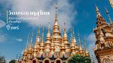 ปักหมุดเที่ยวแพร่ วัดพระธาตุสุโทน วัดสวยในไทย  ศิลปกรรมล้านนาประยุกต์ที่สวยที่สุด